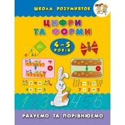 """Книга """"Цифри та форми. 4-5 років"""" (Школа розумняток) - УЛА-242"""