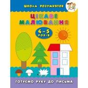 """Книга """"Цікаве малювання. 4-5 років"""" (Школа розумняток) - УЛА-243"""