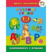 """Книга """"Розумні букви. 2-3 роки"""" (Школа розумняток) - УЛА-244"""