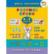 """Книга """"Розумні букви. 4-5 років"""" (Школа розумняток) - УЛА-246"""