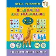 """Книга """"Задачки для розумняток. 4-5 років"""" (Школа розумняток) - УЛА-247"""