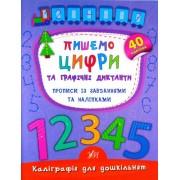 """Прописи із завданнями та наліпками """"Пишемо цифри та графічні диктанти"""" - УЛА-248"""