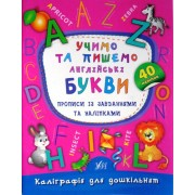 """Прописи із завданнями та наліпками """"Учимо та пишемо англійські букви"""" - УЛА-249"""