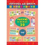 """Книга-панорамка з наліпками """"Рахую в межах 20"""" - УЛА-251"""