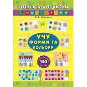 """Книга-панорамка з наліпками """"Учу форми та кольори"""" - УЛА-253"""