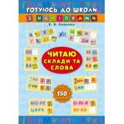 "Книга-панорамка з наліпками ""Читаю склади та слова"" - УЛА-254"