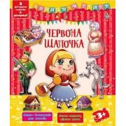 """Гра """"Домашній театр. Червона Шапочка"""" - УЛА-267"""