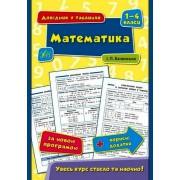 """Книга """"Математика. Довідник у таблицях. 1-4 класи"""" - УЛА-277 (укр.)"""