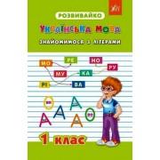 """Книга """"Українська мова. Знайомимося з літерами. 1 клас"""" (Розвивайко) - УЛА-305"""