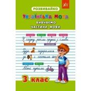 """Книга """"Українська мова. Вивчаємо частини мови. 3 клас"""" (Розвивайко) - УЛА-306"""