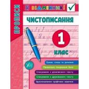 """Книга-прописи """"Чистописання. 1 клас"""" - УЛА-307"""