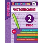 """Книга-прописи """"Чистописання. 2 клас"""" - УЛА-308"""