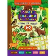 """Книга """"Лісові тварини та рослини"""" (Енциклопедія з наліпками) - УЛА-313"""
