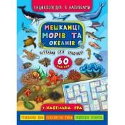 """Книга """"Мешканці морів та океанів"""" (Енциклопедія з наліпками) - УЛА-314"""