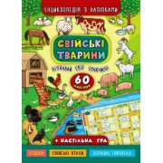 """Книга """"Свійські тварини"""" (Енциклопедія з наліпками) - УЛА-315"""