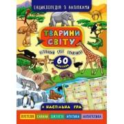 """Книга """"Тварини світу"""" (Енциклопедія з наліпками) - УЛА-316"""