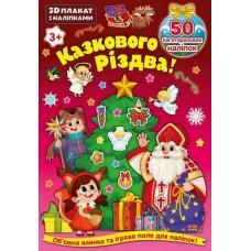 """Гра """"Казкового Різдва!"""" (3D плакат з наліпками) - УЛА-317"""