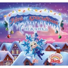 """Книга """"Найнекрасивіша Сніжинка"""" - УЛА-319"""