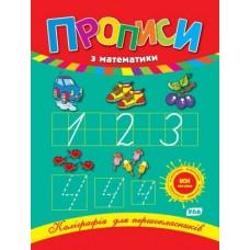 Прописи з математики (каліграфія для першокласників) - УЛА-48