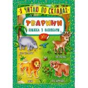 """Книга з наліпками """"Тварини"""" (Я читаю по складах) - УЛА-356"""