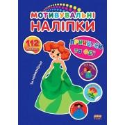 """Наліпки мотивувальні """"Принцеси та феї"""" (112 шт.) - УЛА-332"""