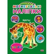 """Наліпки мотивувальні """"Тварини"""" (112 шт.) - УЛА-333"""