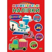 """Наліпки мотивувальні """"Транспорт"""" (112 шт.) - УЛА-334"""