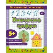 """Математичні навчалочки """"Вивчаємо цифри"""" - УЛА-343"""