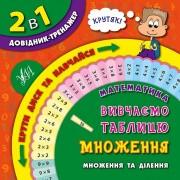 """Книга """"Довідник-тренажер. Вивчаємо таблицю множення"""" - УЛА-344"""