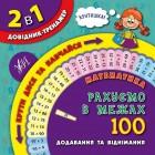 """Книга """"Довідник-тренажер. Рахуємо у межах 100: додавання та віднімання"""" - УЛА-345"""
