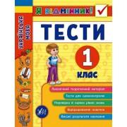 "Книга ""Українська мова. Тести. 1 клас"" - УЛА-348"