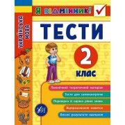 "Книга ""Українська мова. Тести. 2 клас"" - УЛА-349"
