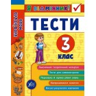 "Книга ""Українська мова. Тести. 3 клас"" - УЛА-350"