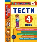 "Книга ""Українська мова. Тести. 4 клас"" - УЛА-351"