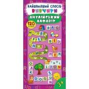 """Книга-тренажер """"Найшвидший спосіб вивчити англійський алфавіт"""" - УЛА-352"""