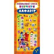 """Книга-тренажер """"Найшвидший спосіб вивчити алфавіт"""" - УЛА-354"""