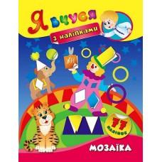 "Книга ""Мозаїка"" (Я вчуся з наліпками) - УЛА-364"
