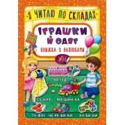 """Книга з наліпками """"Іграшки й одяг"""" (Я читаю по складах) - УЛА-366"""