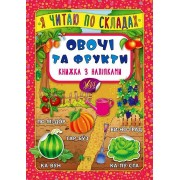 """Книга з наліпками """"Овочі та фрукти"""" (Я читаю по складах) - УЛА-367"""