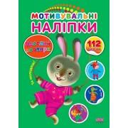 """Наліпки мотивувальні """"Веселий зоопарк"""" (112 шт.) - УЛА-368"""