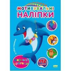 """Наліпки мотивувальні """"Морські пригоди"""" (112 шт.) - УЛА-369"""
