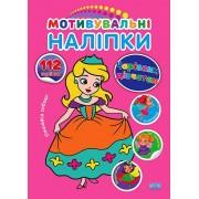 """Наліпки мотивувальні """"Чарівним дівчатам"""" (112 шт.) - УЛА-371"""