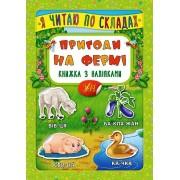 """Книга з наліпками """"Пригоди на фермі"""" (Я читаю по складах) - УЛА-360"""