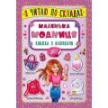 """Книга з наліпками """"Маленька модниця"""" (Я читаю по складах) - УЛА-357"""