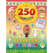 """Книга """"250 наліпок. Великодні наліпки"""" - УЛА-325"""