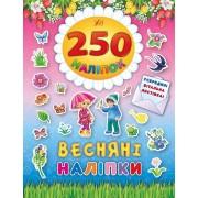"""Книга """"250 наліпок. Весняні наліпки"""" - УЛА-326"""