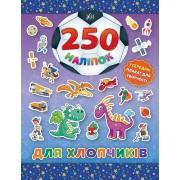 """Книга """"250 наліпок. Для хлопчиків"""" - УЛА-329"""