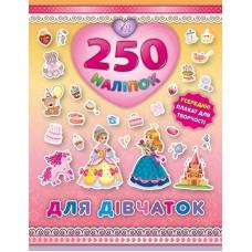 """Книга """"250 наліпок. Для дівчаток"""" - УЛА-328"""