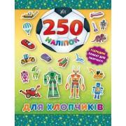 """Книга """"250 наліпок. Для хлопчиків"""" - УЛА-330"""