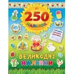 """Книга """"250 наліпок. Великодні наліпки"""" - УЛА-324"""